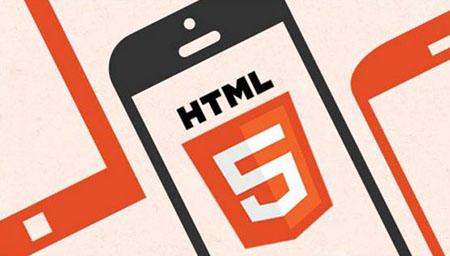 html5实用性