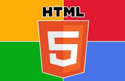 报名html5培训班好处