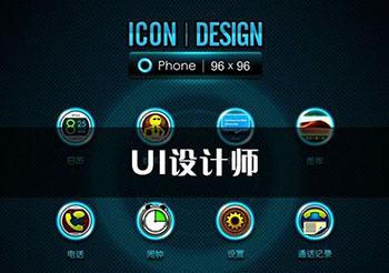 UI设计师的专业设计能力