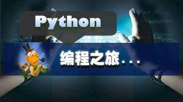 Python就业方向