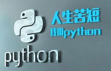 Python就业类型