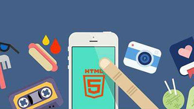 HTML5培训前景