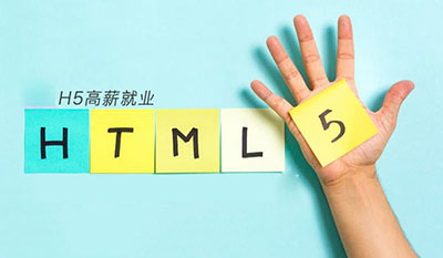 HTML5培训就业前景