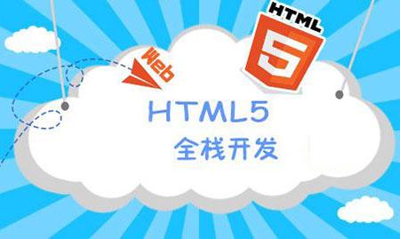 HTML5全栈工程师前景