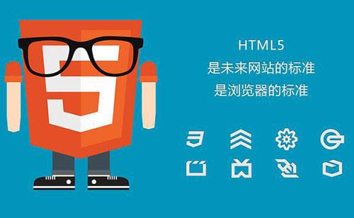 HTML5难学吗