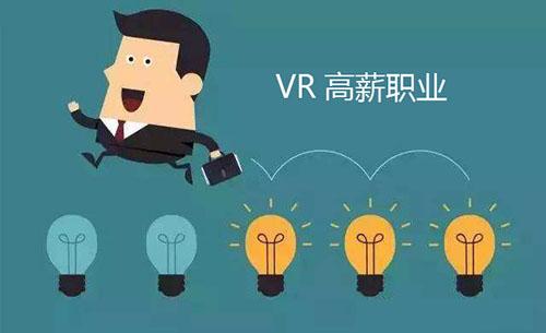 VR开心薪资为什么这么高
